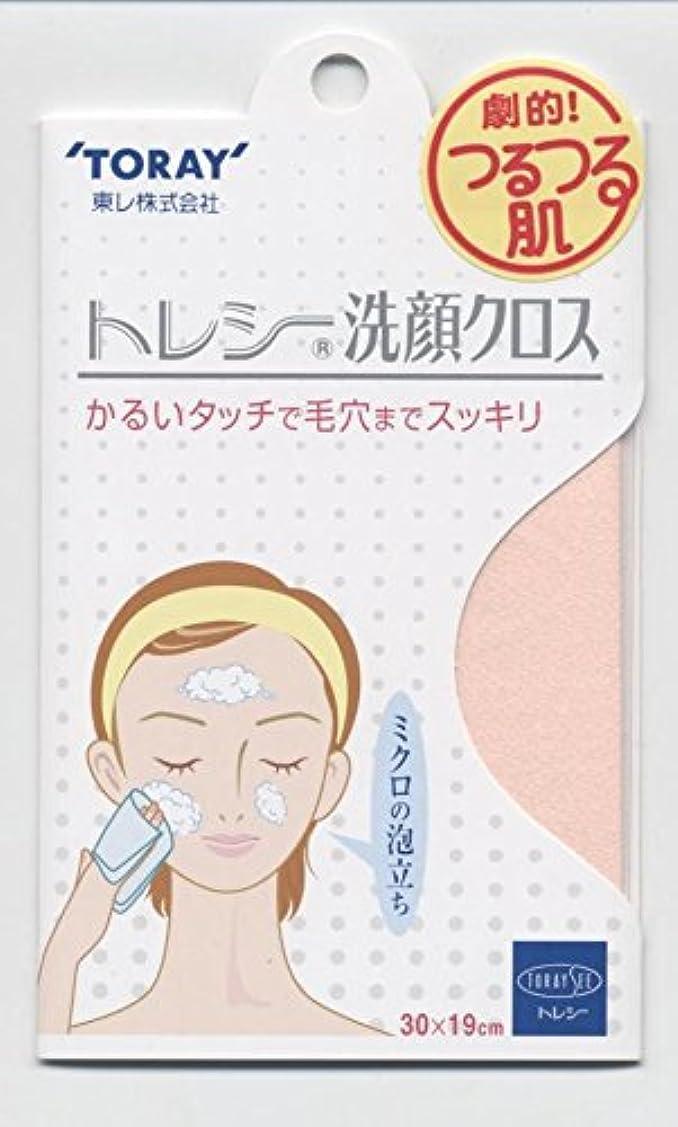 来て恐ろしいです誤解を招くトレシー 洗顔クロス 30×19cm ピンク