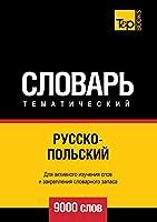 Русско-польский тематический словарь 9000 сл&#
