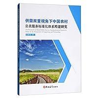 供需双重视角下中国农村公共服务标准化体系构建研究