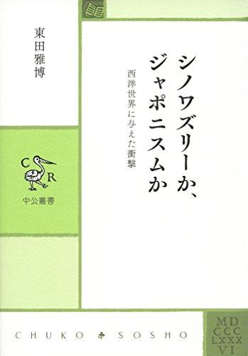 シノワズリ-か、ジャポニスムか - 西洋世界に与えた衝撃 (中公叢書)