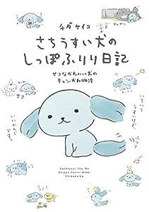 さちうすい犬のしっぽふりり日記 (カドカワデジタルコミックス)
