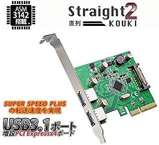 エアリア Straight2 KOUKI USB3.1 増設PCI Expressx4 第三世代 ASMedia ASM3142コントローラー搭載 M.2 SSD接続