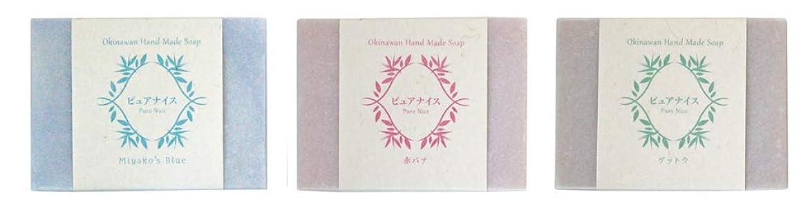 に勝る打ち負かす遺跡ピュアナイス おきなわ素材石けんシリーズ 3個セット(Miyako's Blue、赤バナ、ゲットウ)