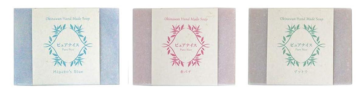プリーツ大使館したがってピュアナイス おきなわ素材石けんシリーズ 3個セット(Miyako's Blue、赤バナ、ゲットウ)