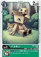 デジモンカードゲーム BT6-045 バコモン C