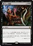 マジック・ザ・ギャザリング「タルキール龍紀伝」日本語版 レア/禍々しい協定