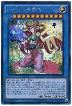 Yu-Gi-Oh! Nekroz of Sophia CROS-JP038 Secret Japan