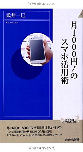 月1000円! のスマホ活用術 (青春新書インテリジェンス)