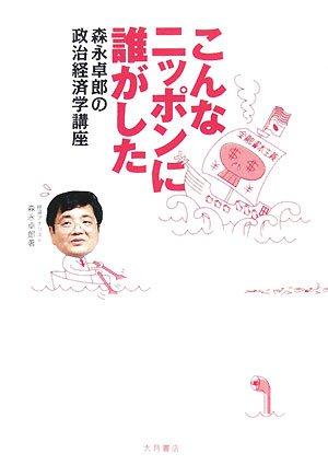 こんなニッポンに誰がした―森永卓郎の政治経済学講座の詳細を見る