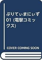 ぷりてぃまにぃず 01 (電撃コミックス)