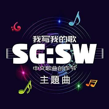 """我寫我的歌 (""""SG:SW 中文歌曲創作節"""" 主題曲)"""