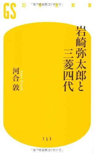岩崎弥太郎と三菱四代 (幻冬舎新書)