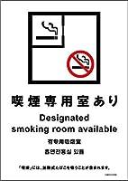 標識スクエア「 喫煙専用室あり(入口用) 」タテ・中【プレート 看板】138×194mm CTK3092 2枚組