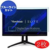 2 Stück Vaxson Anti Blaulicht Schutzfolie kompatibel mit ViewSonic XG270QC 27' Display Monitor, Displayschutzfolie Bildschirmschutz Blasenfreies TPU Folie [Nicht Panzerglas] Anti Blue Light