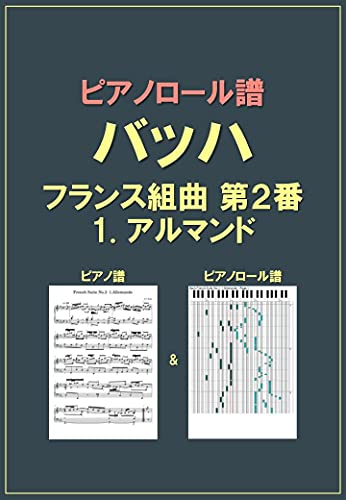 ピアノロール譜 バッハ フランス組曲 第2番 1. アルマンド