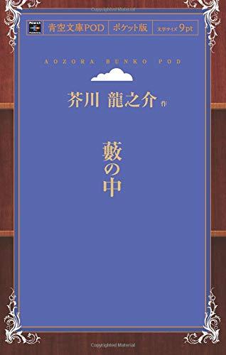 藪の中 (青空文庫POD(ポケット版))