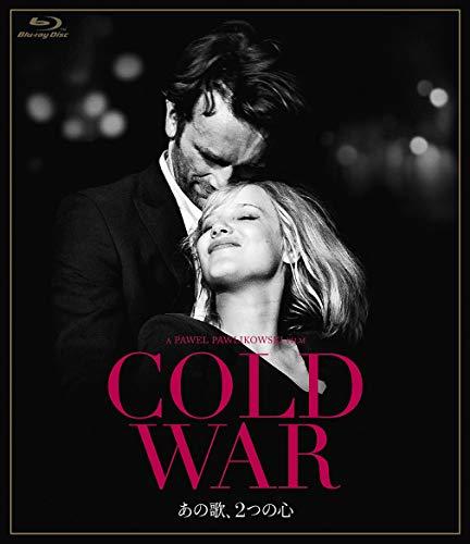 COLD WAR あの歌、2つの心 [Blu-ray]