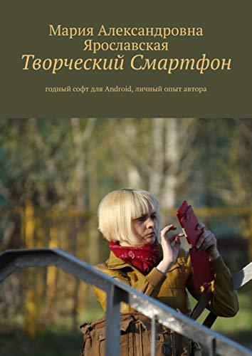 Творческий смартфон: Годный софт для Android, личный опыт автора (Russian Edition)