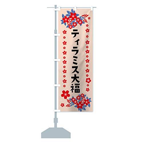 ティラミス大福 のぼり旗(レギュラー60x180cm 左チチ 標準)