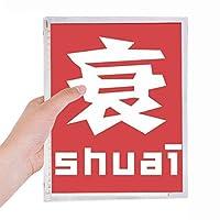 中国の衰退中国文字 硬質プラスチックルーズリーフノートノート