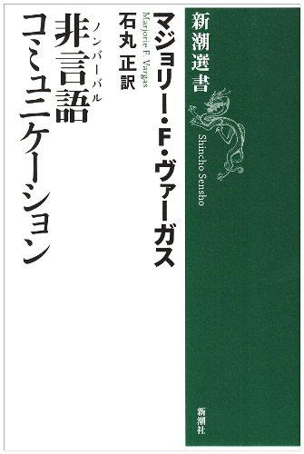 非言語(ノンバーバル)コミュニケーション (新潮選書)