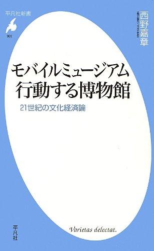 モバイルミュージアム 行動する博物館 21世紀の文化経済論 (平凡社新書)