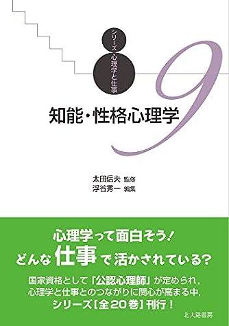 知能・性格心理学 (シリーズ心理学と仕事 9)