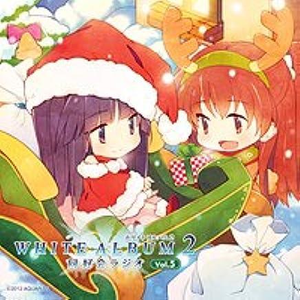 WHITE ALBUM2 同好会ラジオ Vol.5