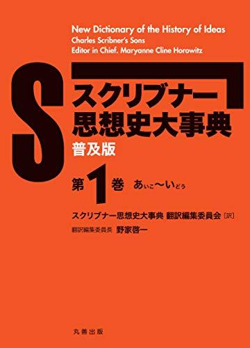 (普及版)スクリブナー思想史大事典 第1巻: あいこ~いどう