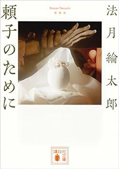 [法月綸太郎]の新装版 頼子のために (講談社文庫)