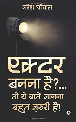 Actor banna hai?... Toh Yeh Baatein Jaanna Bohot Zaroori Hai!