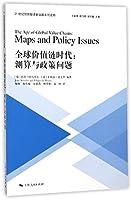 全球价值链时代:测算与政策问题(21世纪贸易投资新议题系列读物)