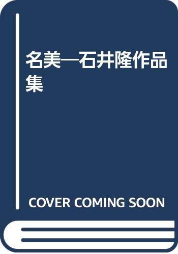 名美―石井隆作品集