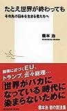 たとえ世界が終わっても その先の日本を生きる君たちへ (集英社新書)