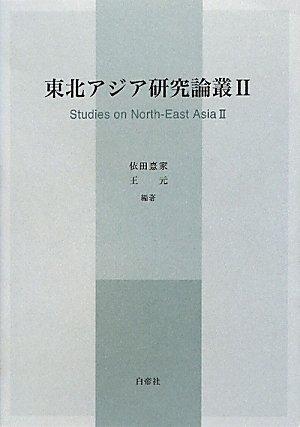 東北アジア研究論叢〈2〉