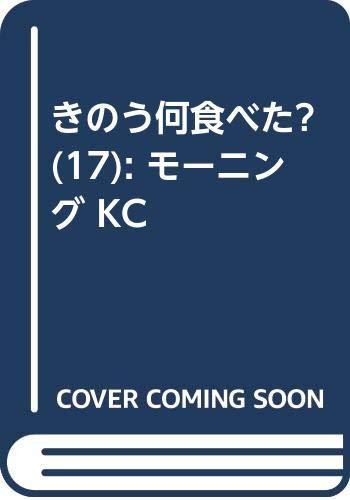 きのう何食べた?(17) (モーニング KC)