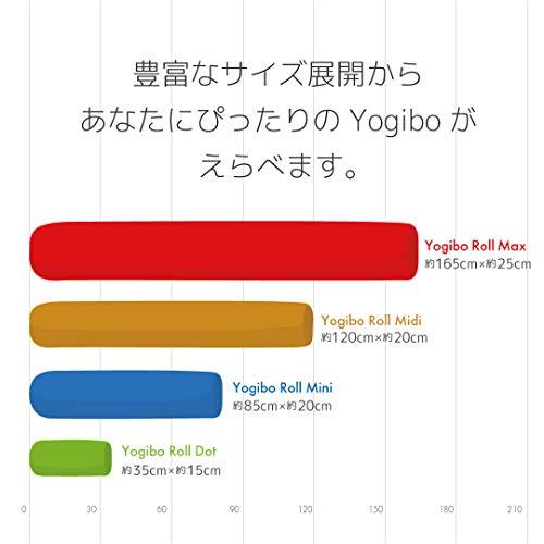 ヨギボー『YogiboRollMidi(ロールミディ)』