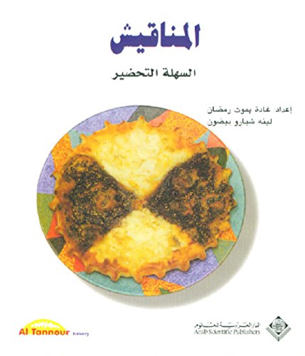 المناقيش السهلة التحضير (Arabic Edition)