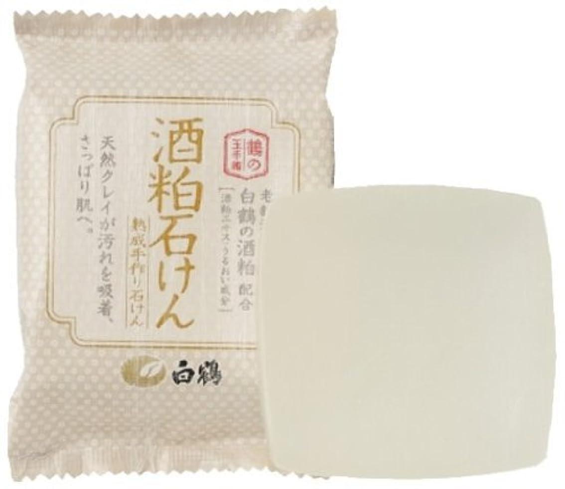 眠っているクレデンシャル召集する白鶴 鶴の玉手箱 酒粕石けん 100g × 10個