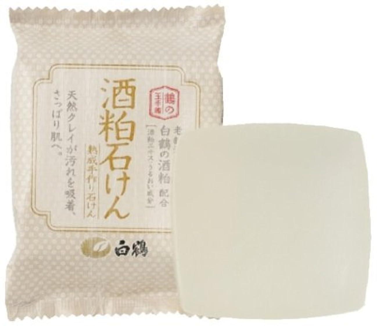 知覚的スチュアート島平日白鶴 鶴の玉手箱 酒粕石けん 100g × 10個