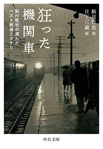 狂った機関車-鮎川哲也の選んだベスト鉄道ミステリ (中公文庫 あ 94-1)