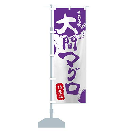 大間マグロ のぼり旗 サイズ選べます(ジャンボ90x270cm 左チチ)