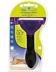 ファーミネーター [正規代理店品] 短毛種用 猫用