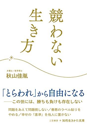 競わない生き方 (知的生きかた文庫 あ 46-1)