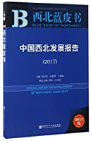 中国西北发展报告(2017)/西北蓝皮书