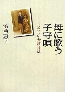 母に歌う子守唄 わたしの介護日誌 (朝日文庫 お 27-3)