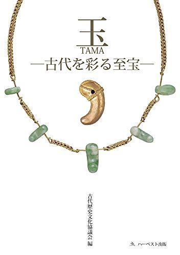 玉-古代を彩る至宝
