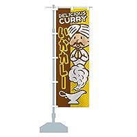 いかカレー のぼり旗 サイズ選べます(ジャンボ90x270cm 左チチ)