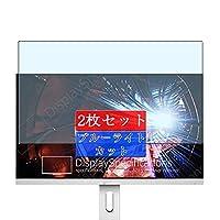 2枚 Sukix ブルーライトカット フィルム 、 AOC I2490PXC 23.8インチ ディスプレイ モニター 向けの 液晶保護フィルム ブルーライトカットフィルム シート シール 保護フィルム(非 ガラスフィルム 強化ガラス ガラス )