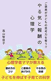 [高山智佳子]のご褒美が子どもの思考力を奪う!? やる気と報酬の心理学